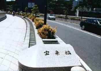 兵庫県宝塚市「悲しみだけが夢を...
