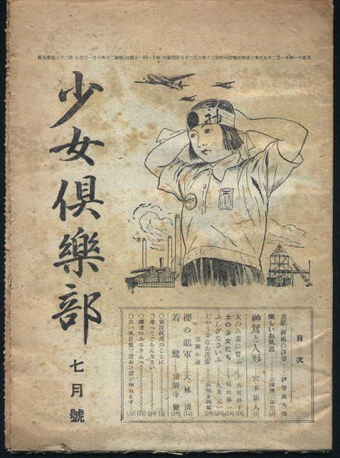 終戦直前の少女雑誌「本土決戦が迫ってきました。皆さんは皇国の少女です。沖縄の少女達と同じく死の間際まで勇敢に戦って死にましょう」 [無断転載禁止]©2ch.net [204160824]YouTube動画>12本 dailymotion>1本 ->画像>92枚