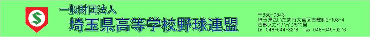 埼玉県高野連title