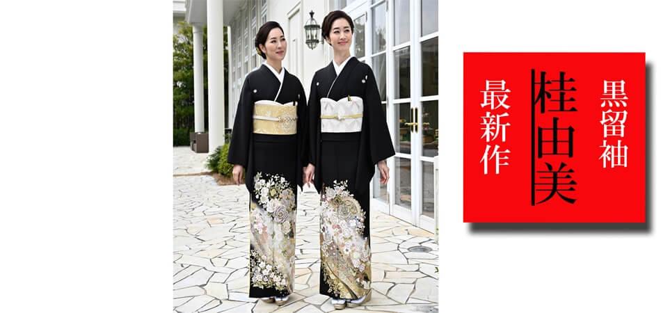 着物レンタル・黒留袖|桂由美|最新作