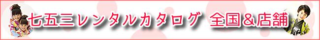 七五三レンタルカタログ|全国宅配&ご来店|共通