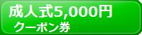 成人式振袖5,000円クーポン券