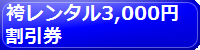 卒業式袴レンタル3,000円クーポン券