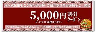 成人式振袖【5,000円クーポン】