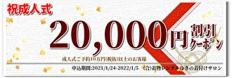 成人式振袖【2万円クーポン】