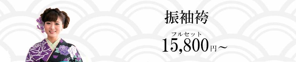 振袖袴レンタル