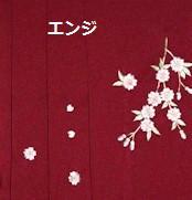 エンジ刺繍袴