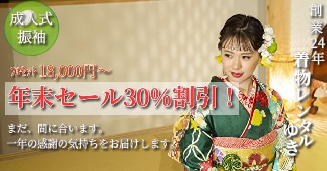成人式振袖【年末セール30%割引】