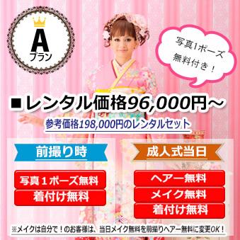 成人式フルセットレンタル価格96,000円~Aプラン