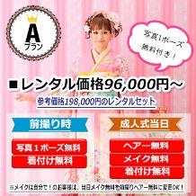 成人式価格96,000円~|成人式は美容・着付け無料|前撮りは着付け無料・写真1Pプレゼント
