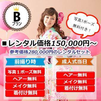 成人式フルセットレンタル価格150,000円~Bプラン