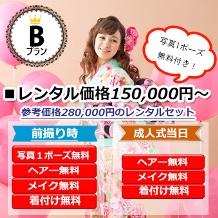 成人式価格150,000円~|成人式は美容・着付け無料|前撮りは美容・着付け無料・写真1Pプレゼント