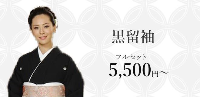 黒留袖ーフルセット5,500円から