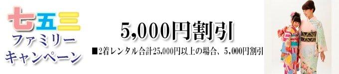 七五三ファミリーキャンペーン|2着レンタル合計25,000円で5,000円割引